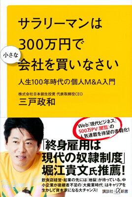 ネタリスト(2018/05/09 09:00)サラリーマンは300万円で小さな会社を買いなさい
