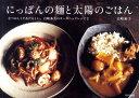 【送料無料】にっぽんの麺と太陽のごはん