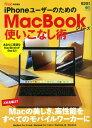 iPhoneユーザーのためのMacBookシリーズ使いこなし術 (エイムック flick! digital特別編集)