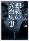 独裁の政治思想 (角川ソフィア文庫) [ 猪木 正道 ]