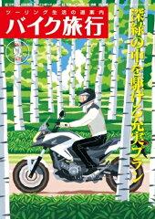 【送料無料】バイク旅行(第4号)