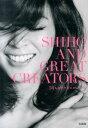 【楽天ブックスならいつでも送料無料】SHIHO AND GREAT CREATORS [ Shiho ]