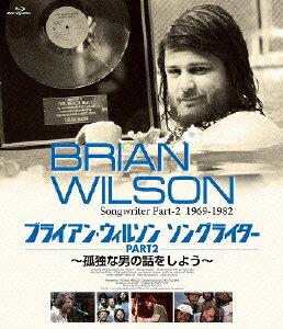 ブライアン・ウィルソン ソングライター PART2 〜孤独な男の話をしよう〜【Blu-ray】画像