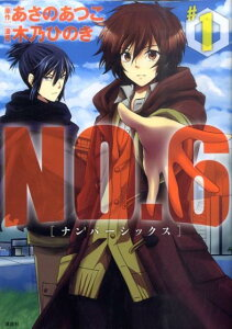 【送料無料】NO.6(#1)