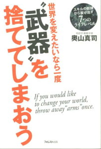 """【送料無料】世界を変えたいなら一度""""武器""""を捨ててしまおう [ 奥山真司 ]"""