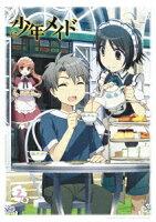 少年メイド 2巻【Blu-ray】