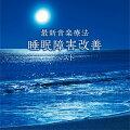 BEST SELECT LIBRARY 決定版::最新音楽療法 睡眠障害改善 ベスト