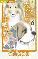 ある日 犬の国から手紙が来て 6巻