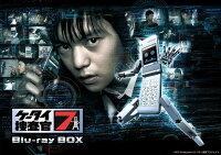 ケータイ捜査官7 Blu-ray BOX【Blu-ray】