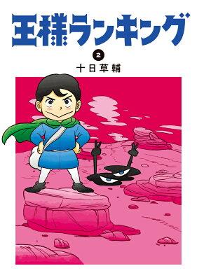 王様ランキング 2 (ビームコミックス) [ 十日 草輔 ]
