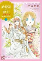 妖精国の騎士 Ballad 〜継ぐ視の守護者〜 1