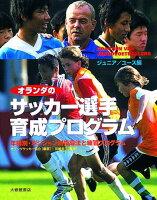 オランダのサッカー選手育成プログラム