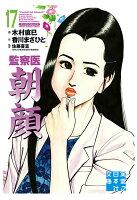 監察医 朝顔17