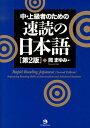 中・上級者のための速読の日本語第2版 [ 岡まゆみ ]
