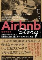 『Airbnb Story 大胆なアイデアを生み、困難を乗り越え、超人気サービスをつくる方法 』の画像