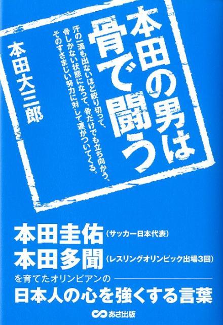 「本田の男は骨で闘う」の表紙