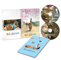 ねことじいちゃん Blu-ray豪華版【Blu-ray】