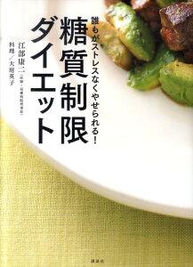 糖質制限ダイエット [ 江部康二 ]