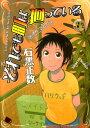 それでも町は廻っている(8) (Young king comics) [ 石黒正数 ]