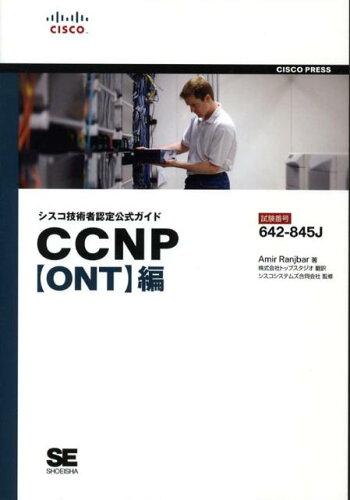 CCNP〈ONT〉編 試験番号:642-845J [ アミール・S.ランジバー ]