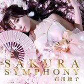 SAKURA SYMPHONY (CD+DVD) [ 石川綾子 ]