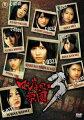 マジすか学園3 DVD-BOX
