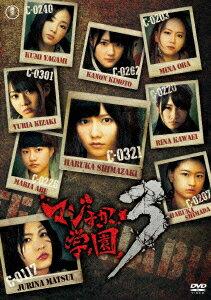 【楽天ブックスならいつでも送料無料】マジすか学園3 DVD-BOX [ AKB48 ]