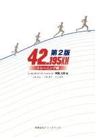 42.195KM(トレーニング編)第2版