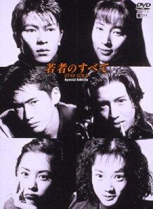 【楽天ブックスならいつでも送料無料】若者のすべて DVD-BOX Special Edition [ 萩原聖人 ]