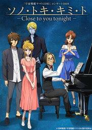 「宇宙戦艦ヤマト2202」コンサート2019 Blu-ray(特装限定版)