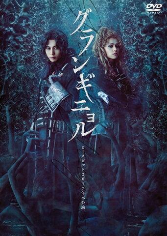 ピースピット2017年本公演 『グランギニョル』 [ 染谷俊之 ]