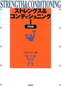 【送料無料】ストレングス&コンディショニング(1(理論編)) [ NSCAジャパン ]