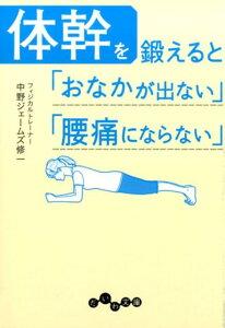 【楽天ブックスならいつでも送料無料】体幹を鍛えると「おなかが出ない」「腰痛にならない」 [ ...