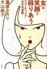 小島瑠璃子にマウント大好き疑惑。元嫁のみならず元不倫相手にもやっていた