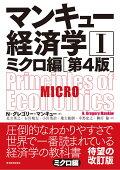 マンキュー経済学1 ミクロ編(第4版)