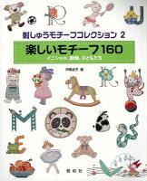 【バーゲン本】楽しいモチーフ160-刺しゅうモチーフコレクション2