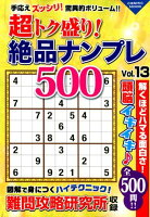 超トク盛り!絶品ナンプレ500(Vol.13)