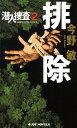 排除 潜入捜査2 (Joy novels