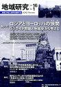 地域研究(vol.16 no.1) 総特集:ロシアとヨーロッパの狭間 [ 地域研究コンソーシアム ]%3f_ex%3d128x128&m=https://thumbnail.image.rakuten.co.jp/@0_mall/book/cabinet/5197/9784812215197.jpg?_ex=128x128