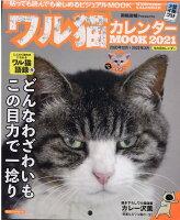 ワル猫カレンダーMOOK(2021)