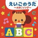 えいごのうた~ABCソング~ [ (キッズ) ]