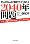 1500万人の働き手が消える2040年問題 労働力減少と財政破綻で日本は崩壊する [ 野口悠紀雄 ]