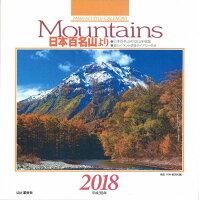 カレンダー2018 Mountains 日本百名山より 登山関連イベント情報付きダイアリー
