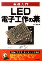 基礎入門LED電子工作の素