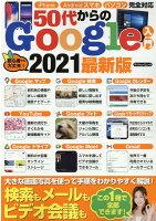 50代からのGoogle入門(2021最新版)