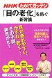 NHKためしてガッテン「目の老化」を防ぐ新常識