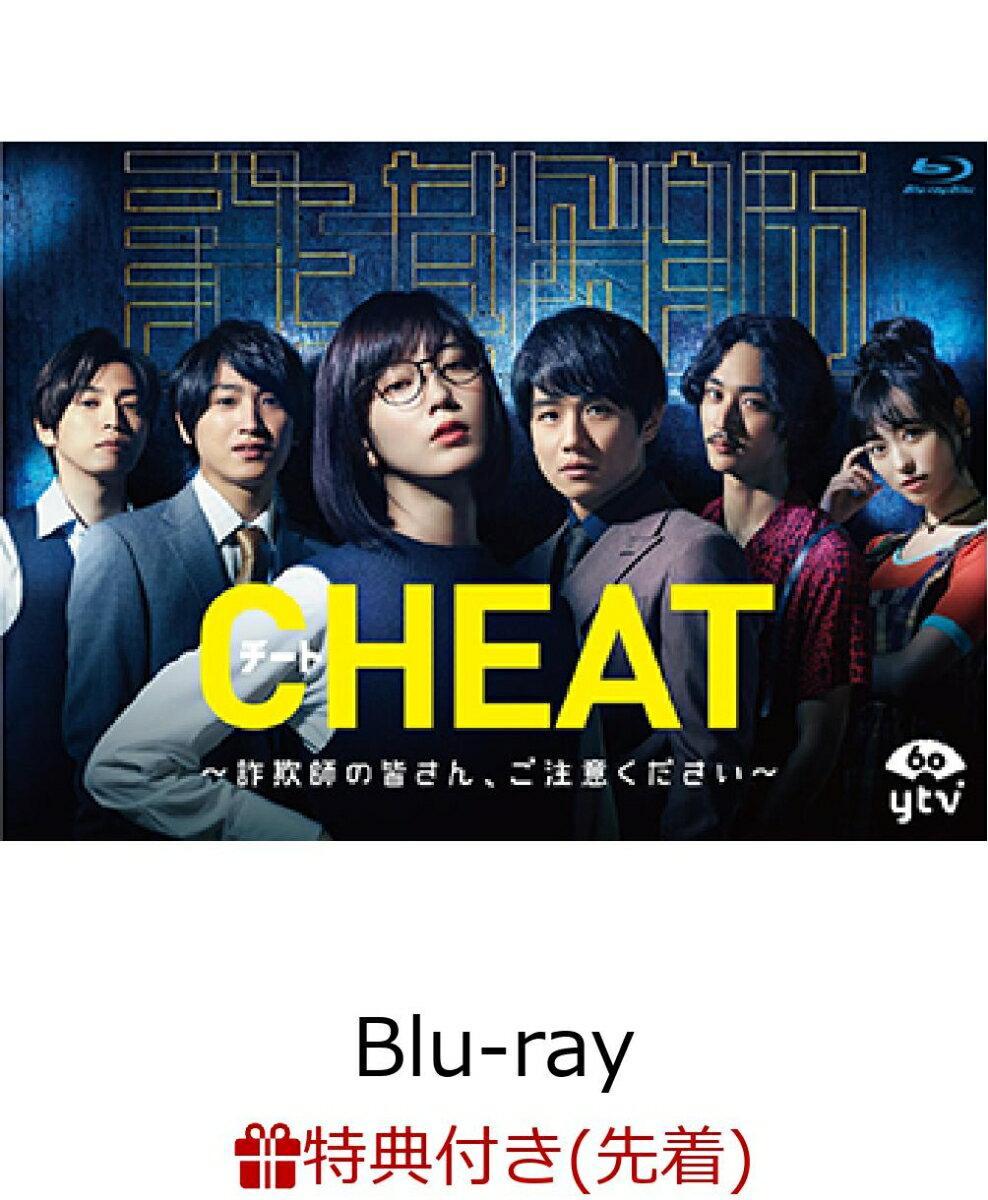 【先着特典】CHEAT チート 〜詐欺師の皆さん、ご注意ください〜 Blu-ray BOX(キービジュアルB6クリアファイル)【Blu-ray】