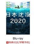 【楽天ブックス限定先着特典+早期予約特典+他】日本沈没2020 Blu-ray BOX【Blu-ray】(L判場面写ブロマイド10枚セット+複製キャストサイン入り日本沈没2020劇場編集版ーシズマヌキボウー A3ポスター+他)