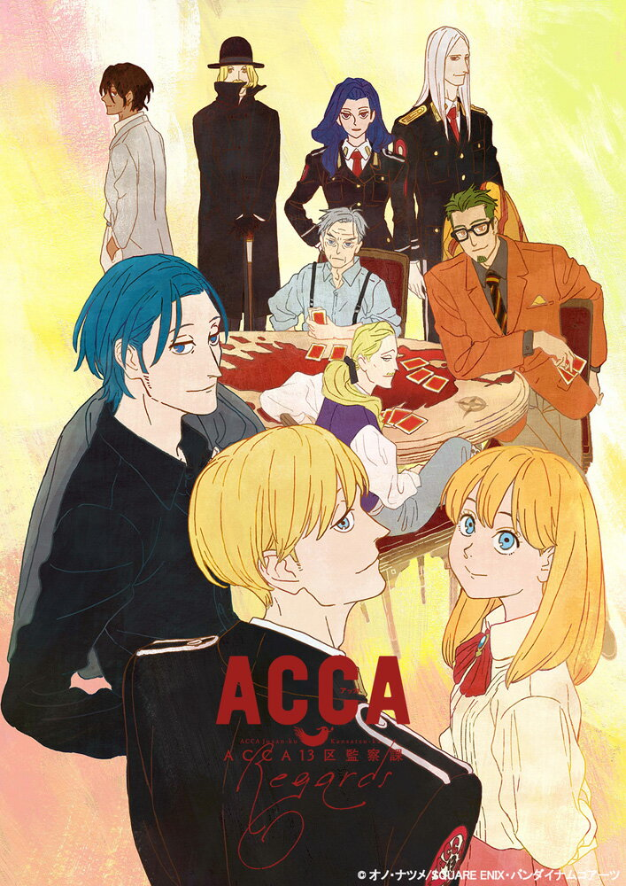 ACCA13区監察課 Regards(特装限定版)【Blu-ray】画像