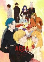 ACCA13区監察課 Regards(特装限定版)【Blu-ray】